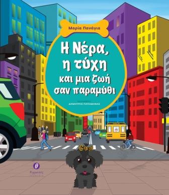 Παρουσιάζεται το παιδικό βιβλίο της Μαρίας Πανάγια, «Η Νέρα, η τύχη και μια ζωή σαν παραμύθι»