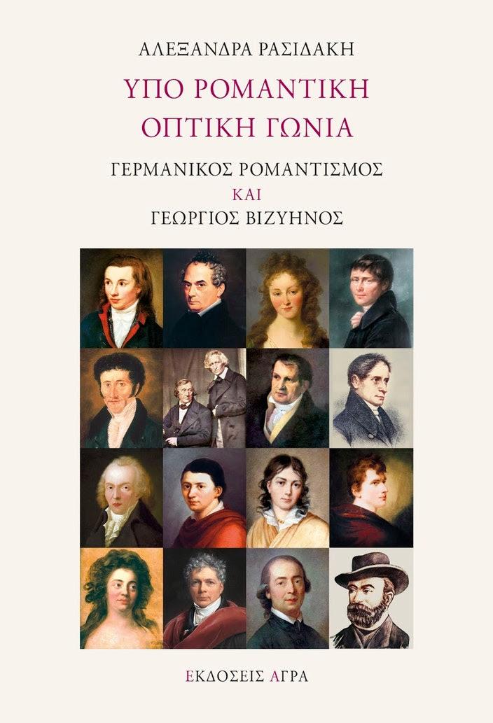 Παρουσιάζεται το βιβλίο της Αλεξάνδρας Ρασιδάκη «Υπό ρομαντική οπτική γωνία. Γερμανικός ρομαντισμός και Γεώργιος Βιζυηνός»
