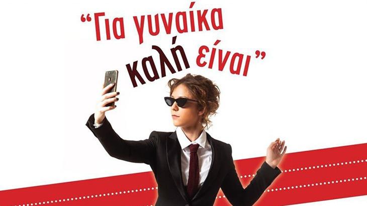 «Για γυναίκα, Kαλή είναι», με την Ήρα Κατσούδα στο Θέατρο Αυλαία
