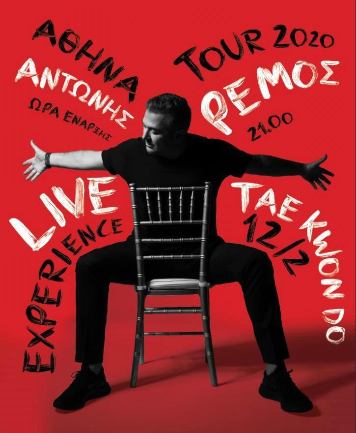 Αντώνης Ρέμος: Live Experience Tour 2020