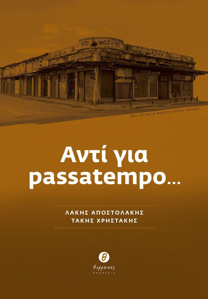 Παρουσιάζεται το βιβλίο «Αντί για passatempo…»