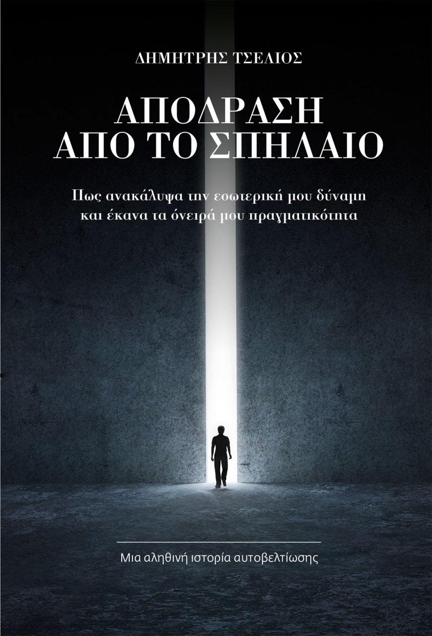 Σεμινάριο – Παρουσίαση βιβλίου του Δημήτρη Τσέλιου