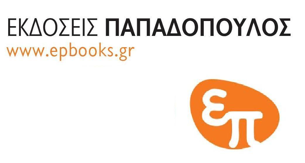 Εκδόσεις Παπαδόπουλος: Εκδοτικό Πρόγραμμα 2020