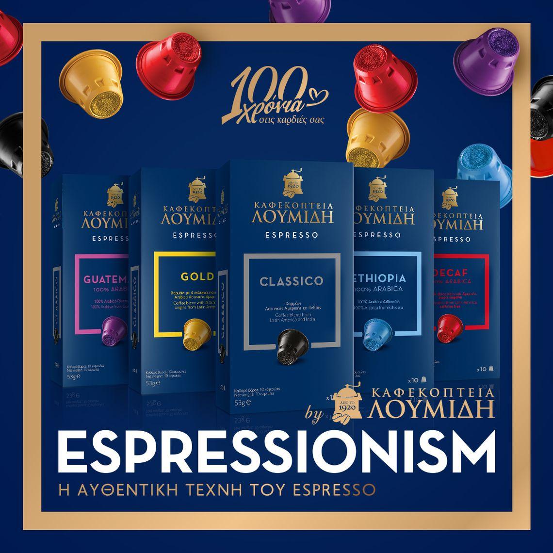 «ESPRESSIONISM»: Η αυθεντική τέχνη του Espresso από τα Καφεκοπτεία Λουμίδη
