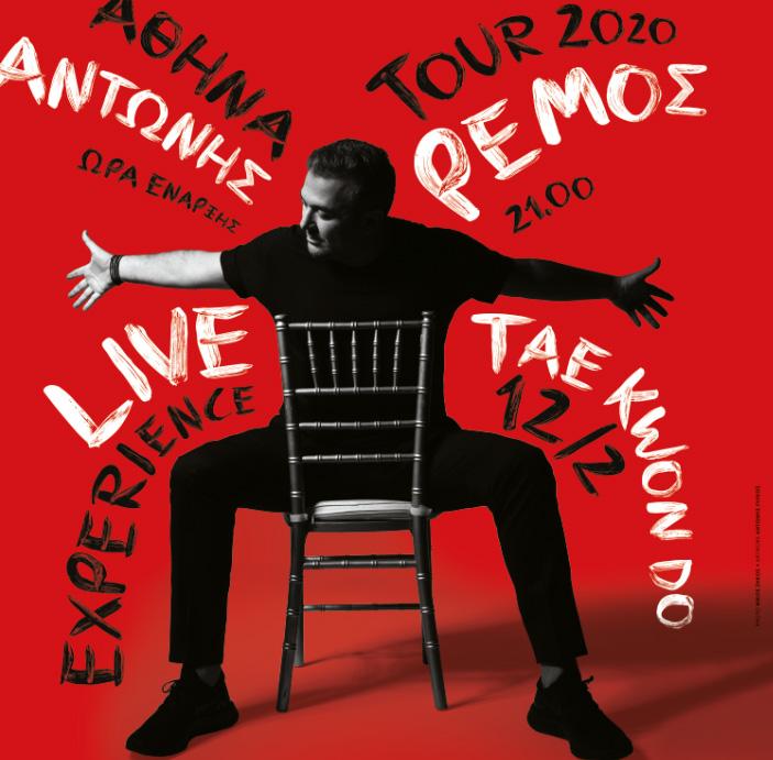 Αντώνης Ρέμος: Μεγάλες εκπλήξεις στη συναυλία του στην Αθήνα!