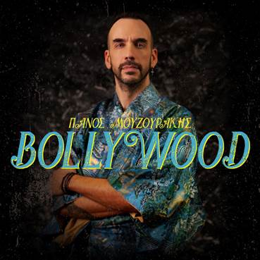 Πάνος Μουζουράκης: «Bollywood» – Νέο Single