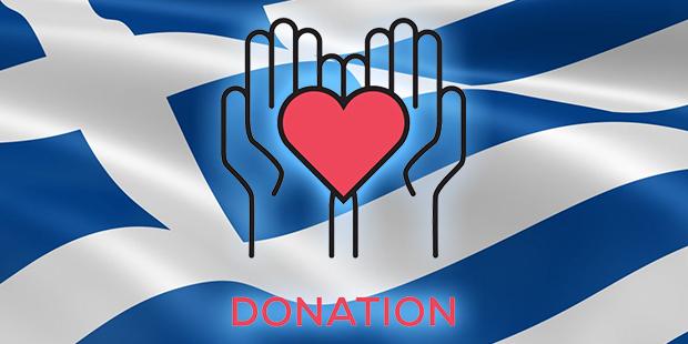 Μπορούμε όλοι μαζί να βοηθήσουμε τα Ελληνικά Νοσοκομεία