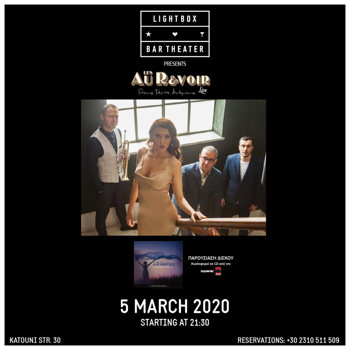 """Les Au Revoir """"Στους Πέντε Άνεμους"""" – Παρουσίαση Δίσκου"""