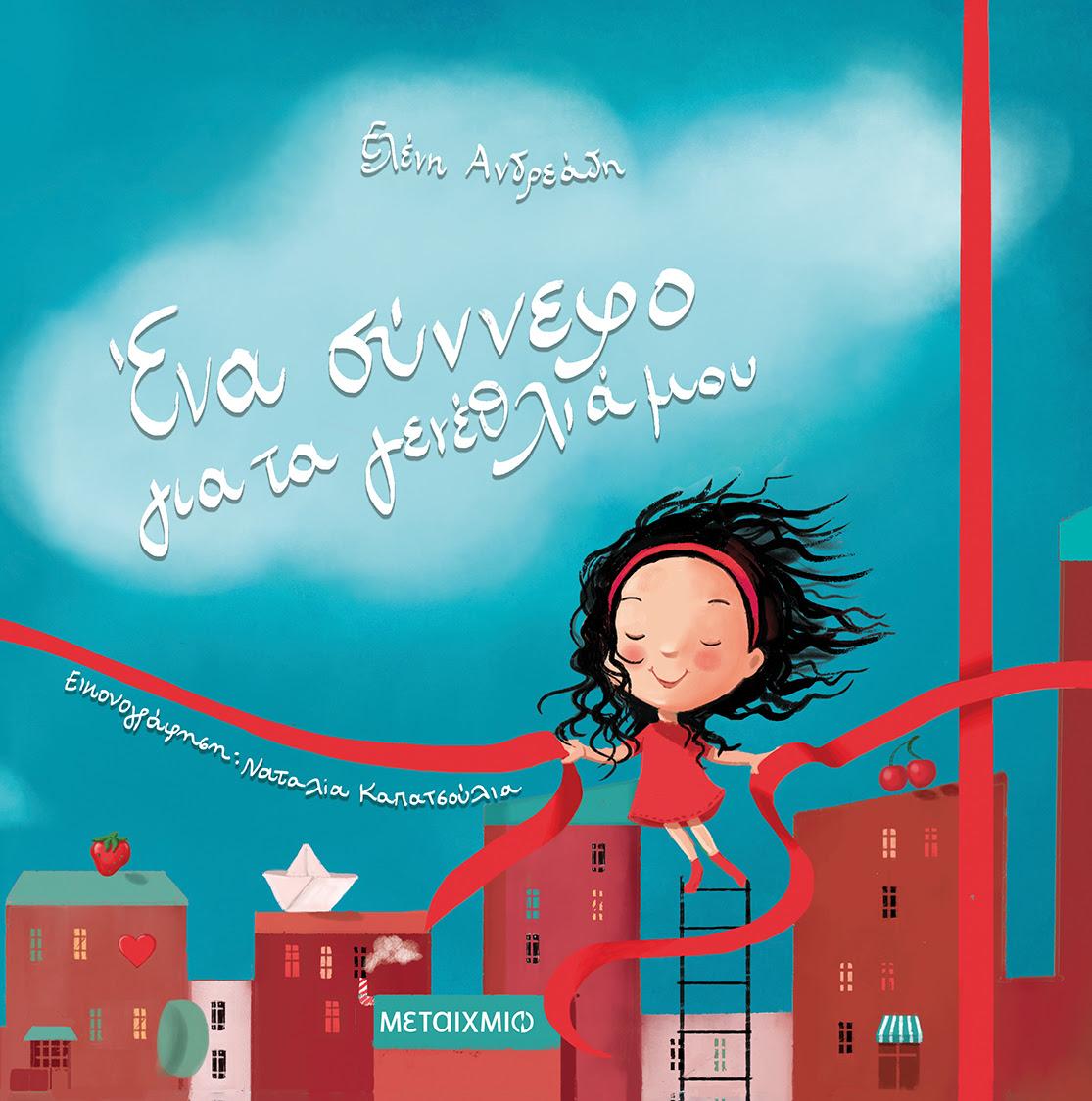 Κυκλοφορεί το βιβλίο της Ελένης Ανδρεάδη