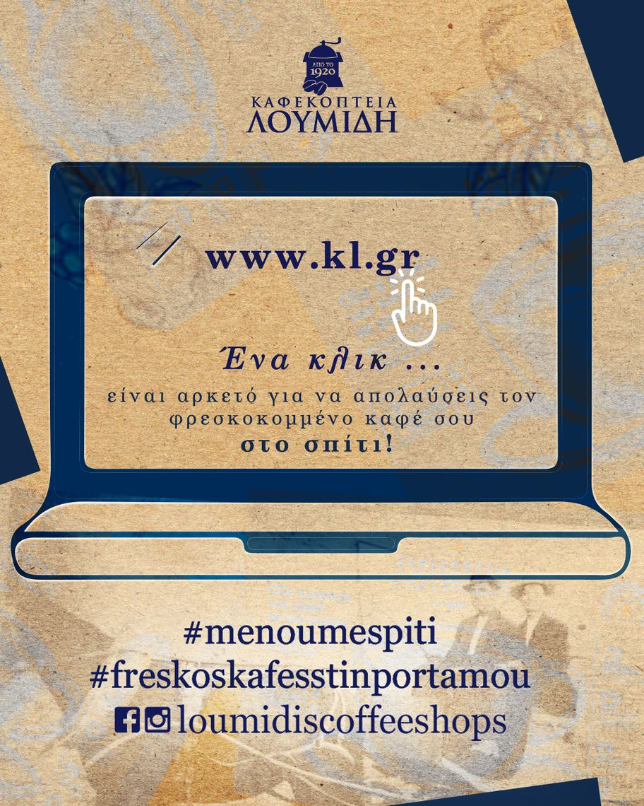 #freskoskafesstinportamou: Τα Καφεκοπτεία Λουμίδη λανσάρουν το πρώτο τους e-shop