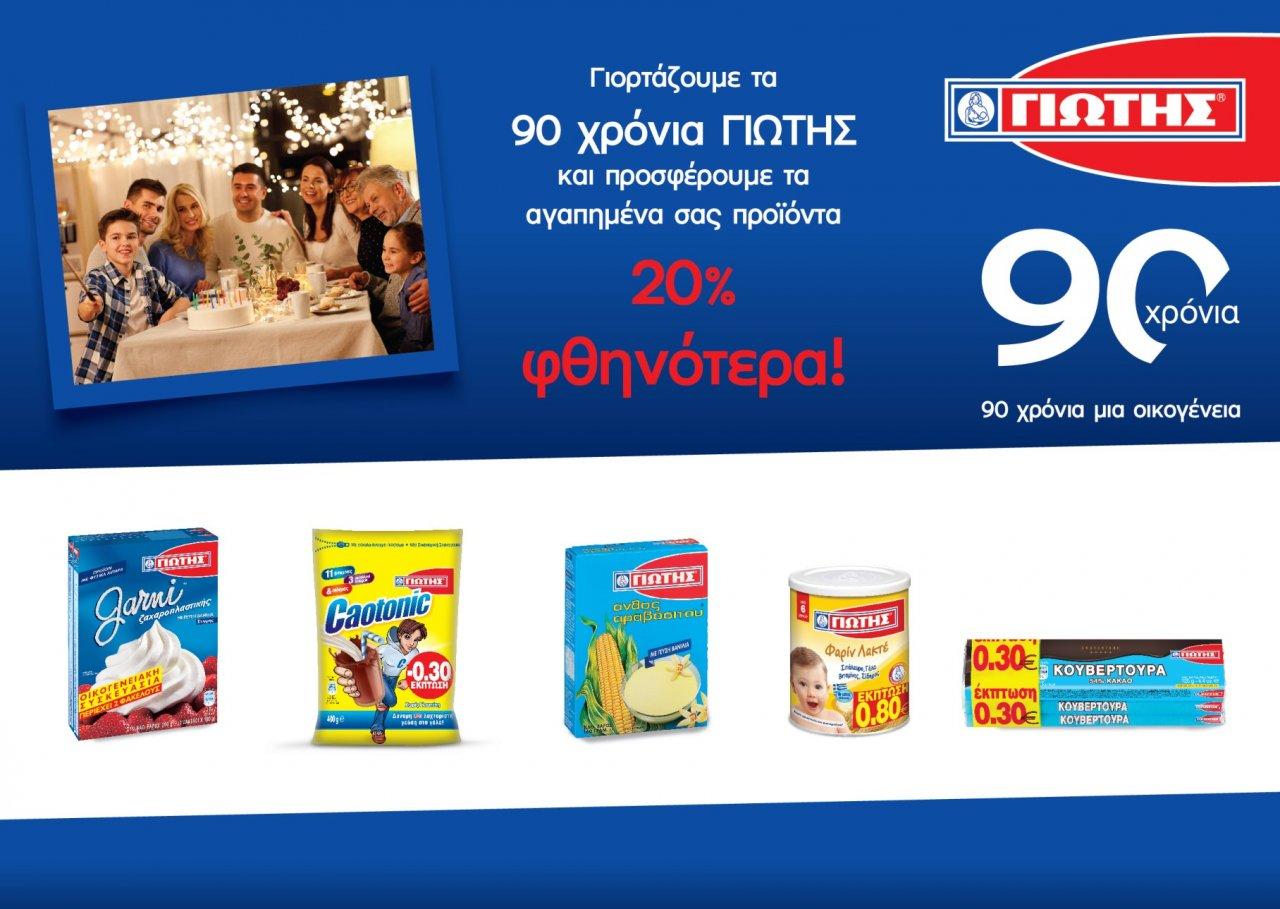 Η ΓΙΩΤΗΣ Α.Ε. γιορτάζει τα 90 της χρόνια και προσφέρει αγαπημένα προϊόντα 20% φθηνότερα!