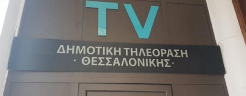 Πρωτοβουλία του Δήμου Θεσσαλονίκης για τους μαθητές που δίνουν πανελλαδικές εξετάσεις