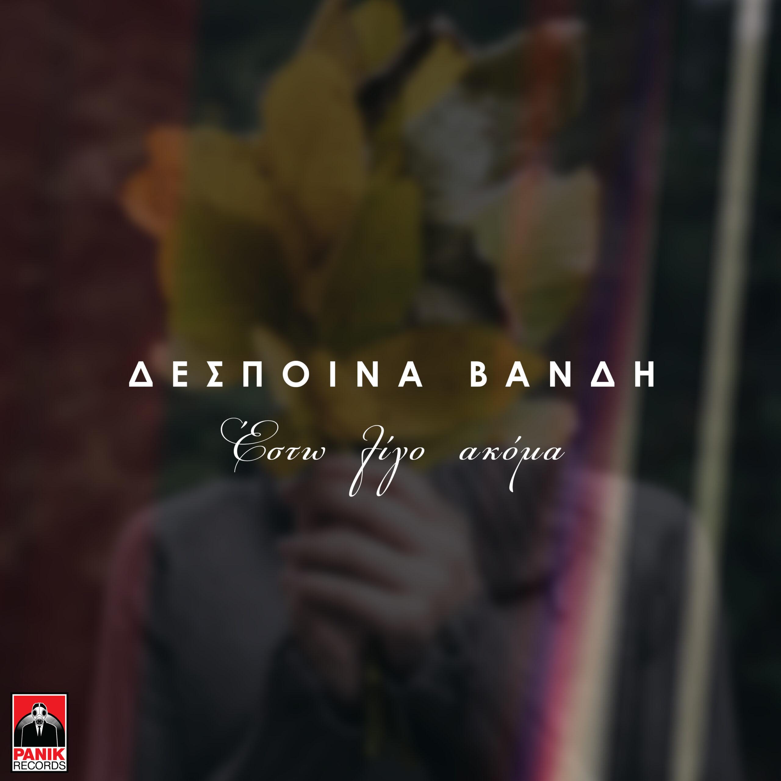 Δέσποινα Βανδή – Νέο τραγούδι: «Έστω Λίγο Ακόμα»