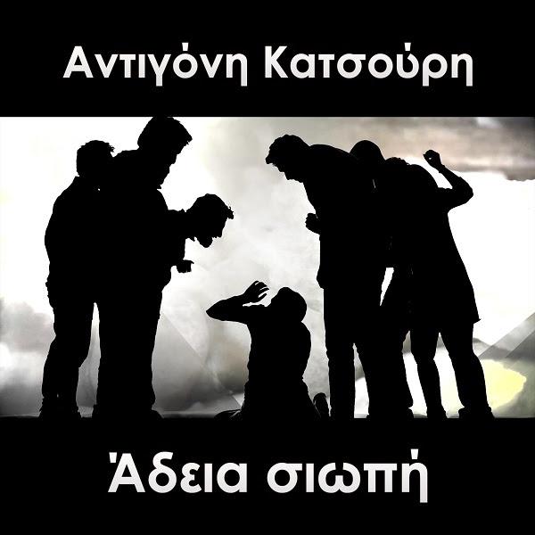 Αντιγόνη Κατσούρη: «Άδεια σιωπή»