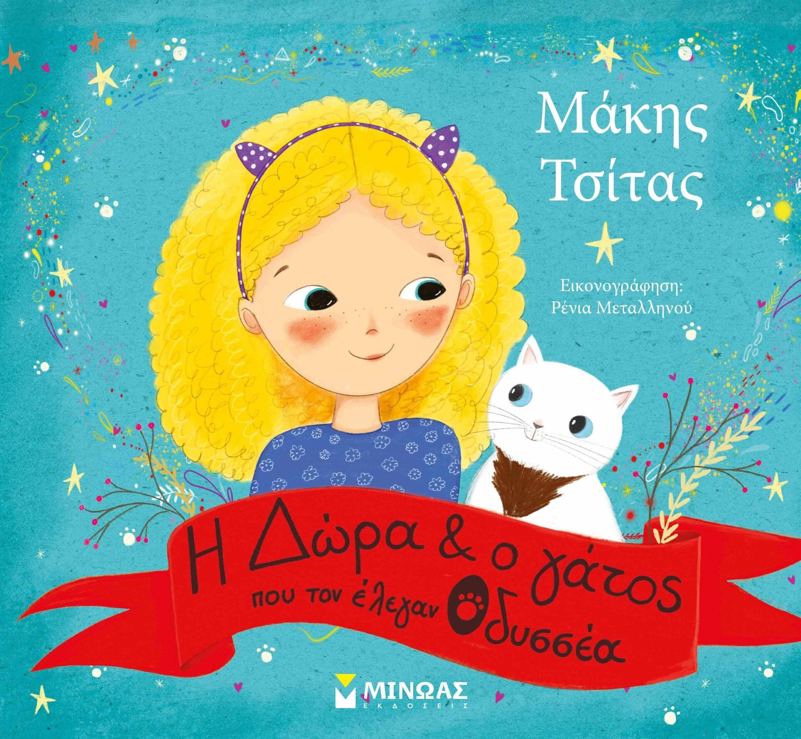 «Η Δώρα και ο γάτος που τον έλεγαν Οδυσσέα»: Το νέο παραμύθι του Μάκη Τσίτα