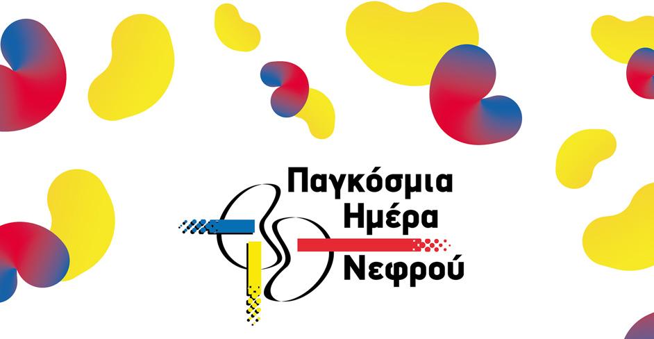 12 Μαρτίου: Παγκόσμια Ημέρα του Νεφρού