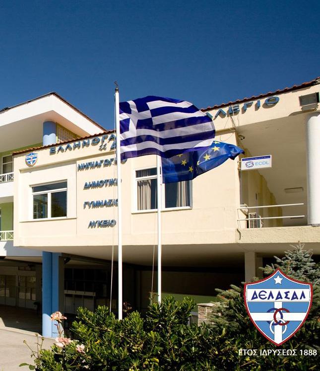 Γυμνάσιο – Λύκειο Κολεγίου «ΔΕΛΑΣΑΛ» – Member of UNESCO Associated Schools