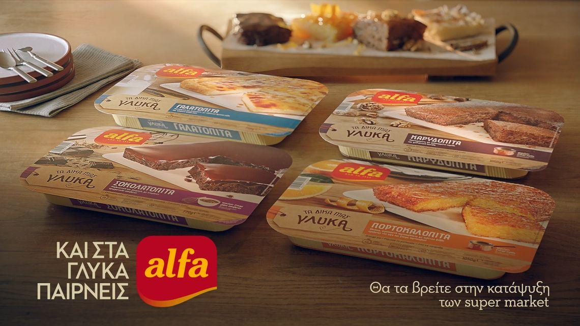 «Τα δικά μας γλυκά». Γιατί και στα γλυκά παίρνεις alfa!
