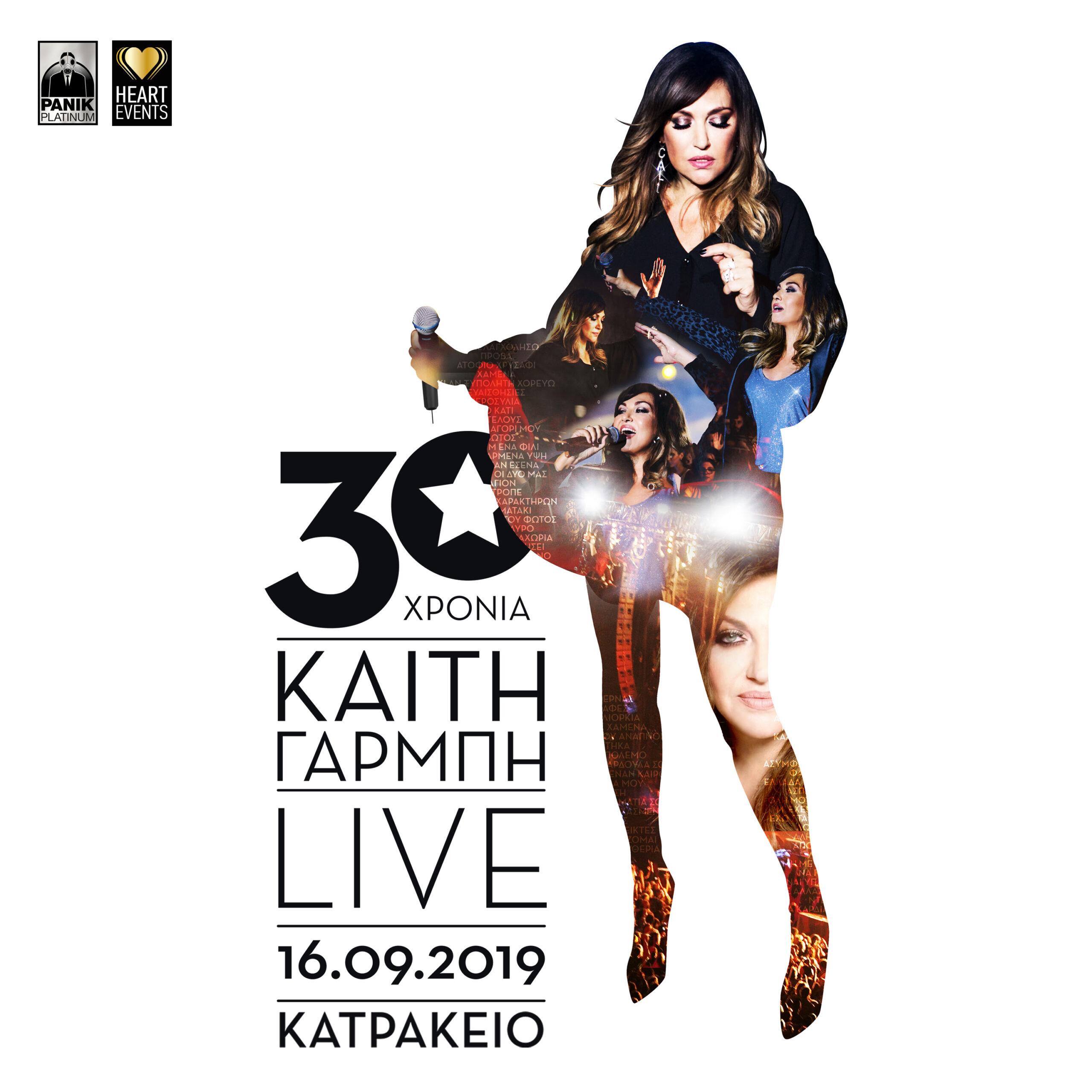 30 Χρόνια Καίτη Γαρμπή – Live Album
