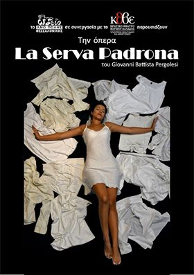 "Online η όπερα ""La Serva Padrona""!"