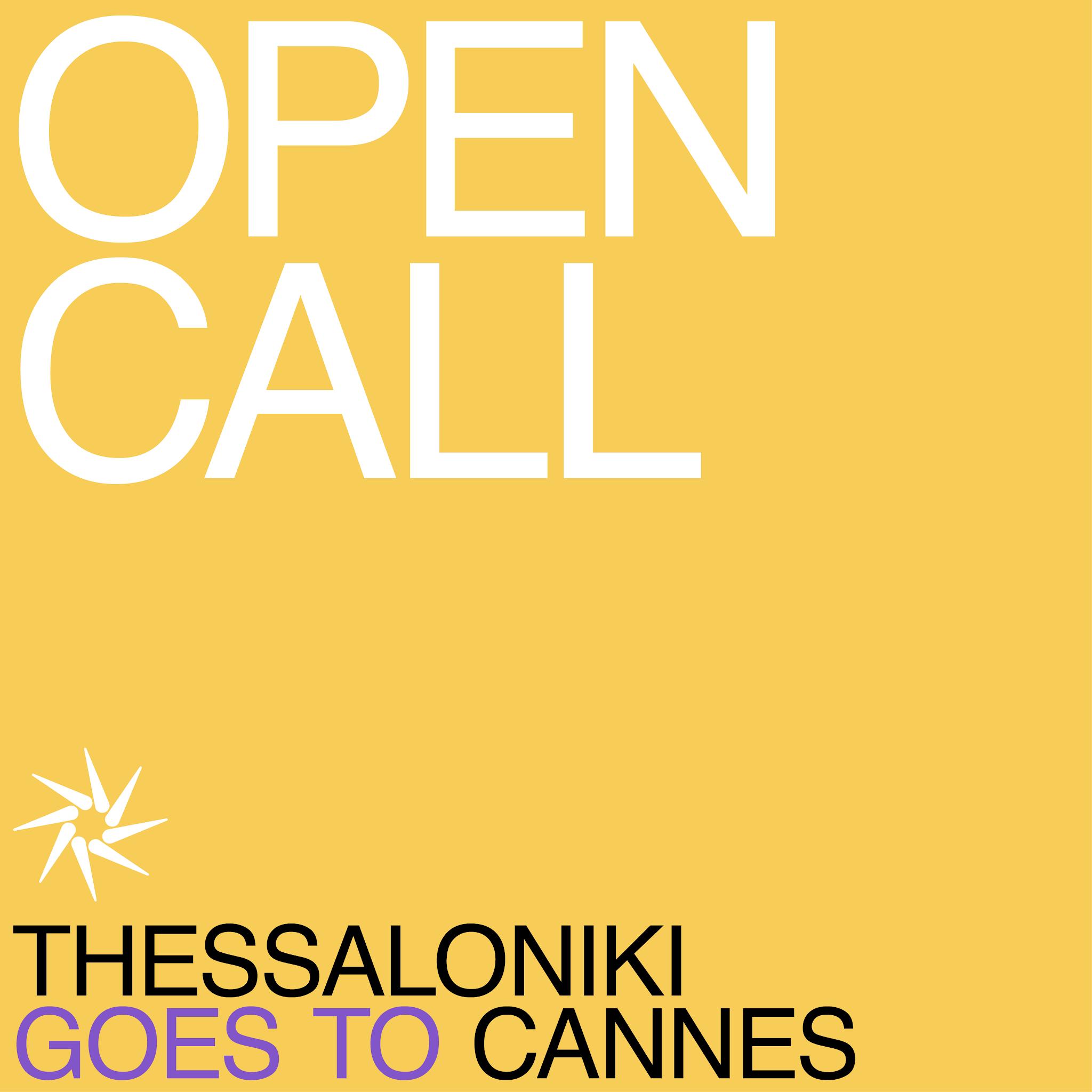 Η δράση «Thessaloniki Goes to Cannes», η οποία θα πραγματοποιηθεί διαδικτυακά, αναζητά πρότζεκτ