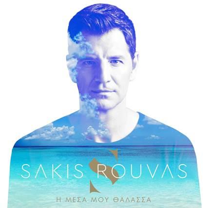 «Η μέσα μου θάλασσα»: Νέο Single του Σάκη Ρουβά