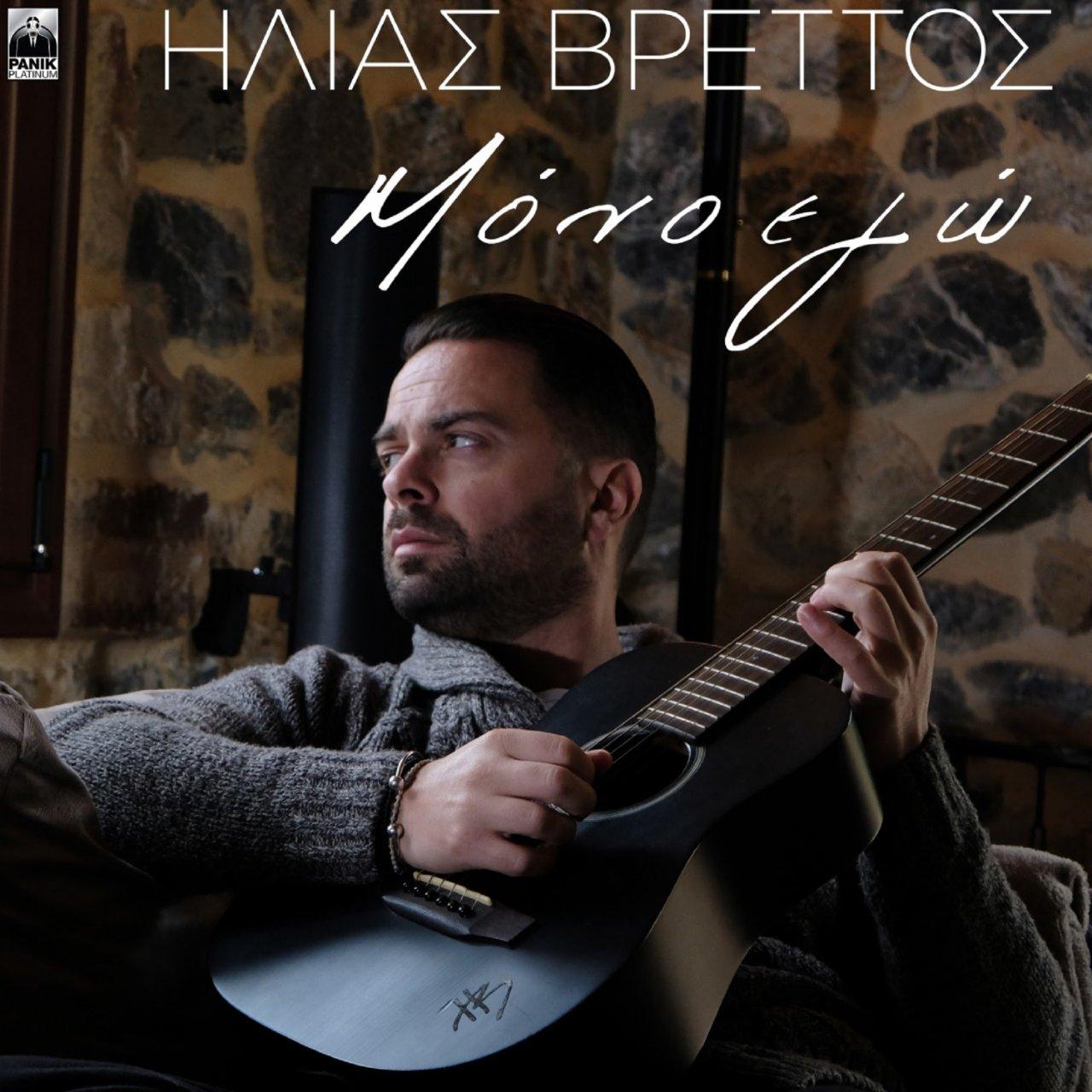 Ηλίας Βρεττός – «Μόνο Εγώ»: Νέο Τραγούδι