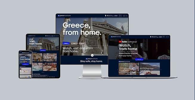 Greece From Home: Η Ελλάδα μας από το Σπίτι