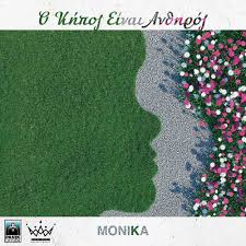 Monika – «Αγύριστο Κεφάλι»: Νέο Single