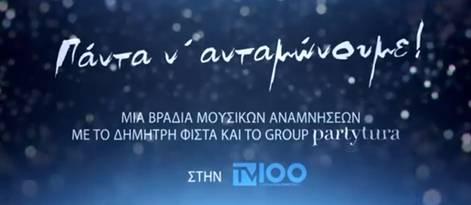 «Πάντα ν' ανταμώνουμε…»: στην TV100