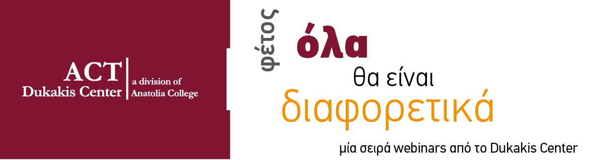 """""""Φέτος όλα θα είναι διαφορετικά"""" Webinars από το Dukakis Center του ACT"""
