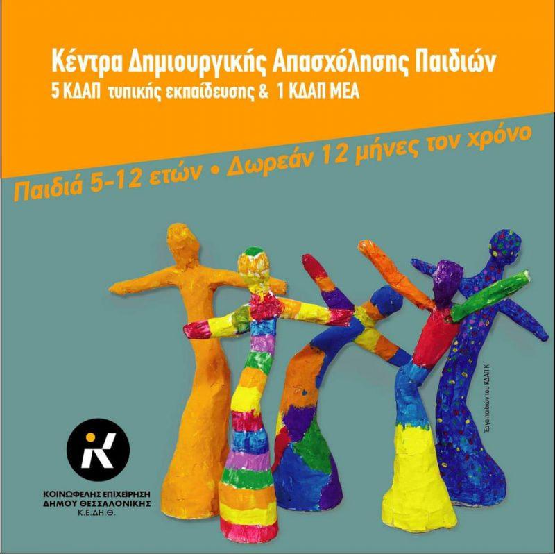 Δωρεάν δραστηριότητες για παιδιά από την ΚΕΔΗΘ