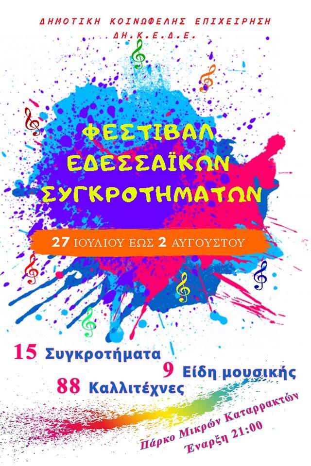 Φεστιβάλ Εδεσσαϊκών Συγκροτημάτων