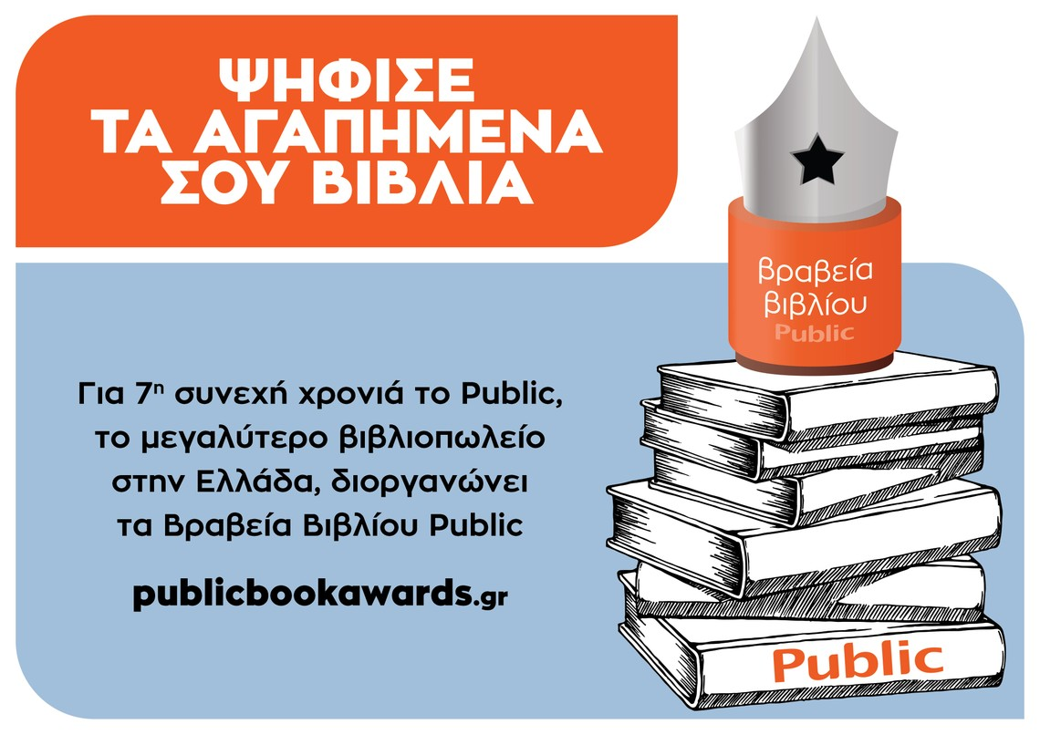 Public Book Awards 2020