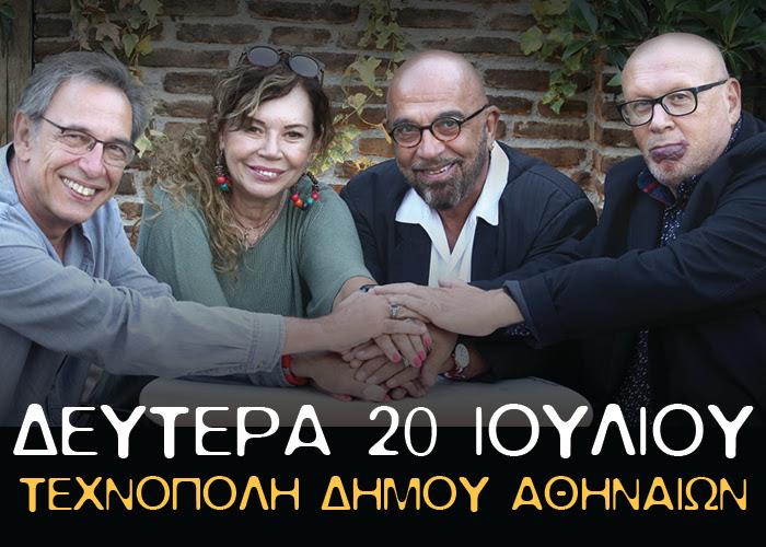 Ζουγανέλης-Δήμου-Παπαδόπουλος-Τσακνής Live
