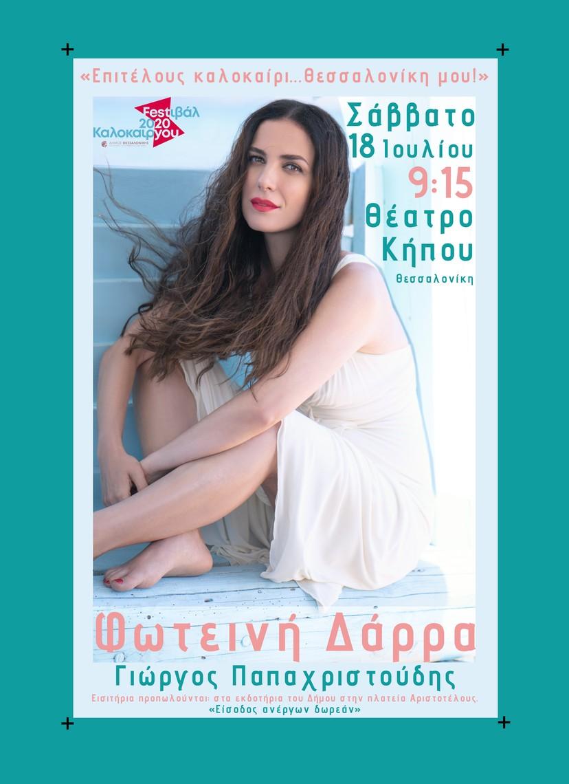 Η Φωτεινή Δάρρα στο θέατρο Κήπου-Θεσσαλονίκη