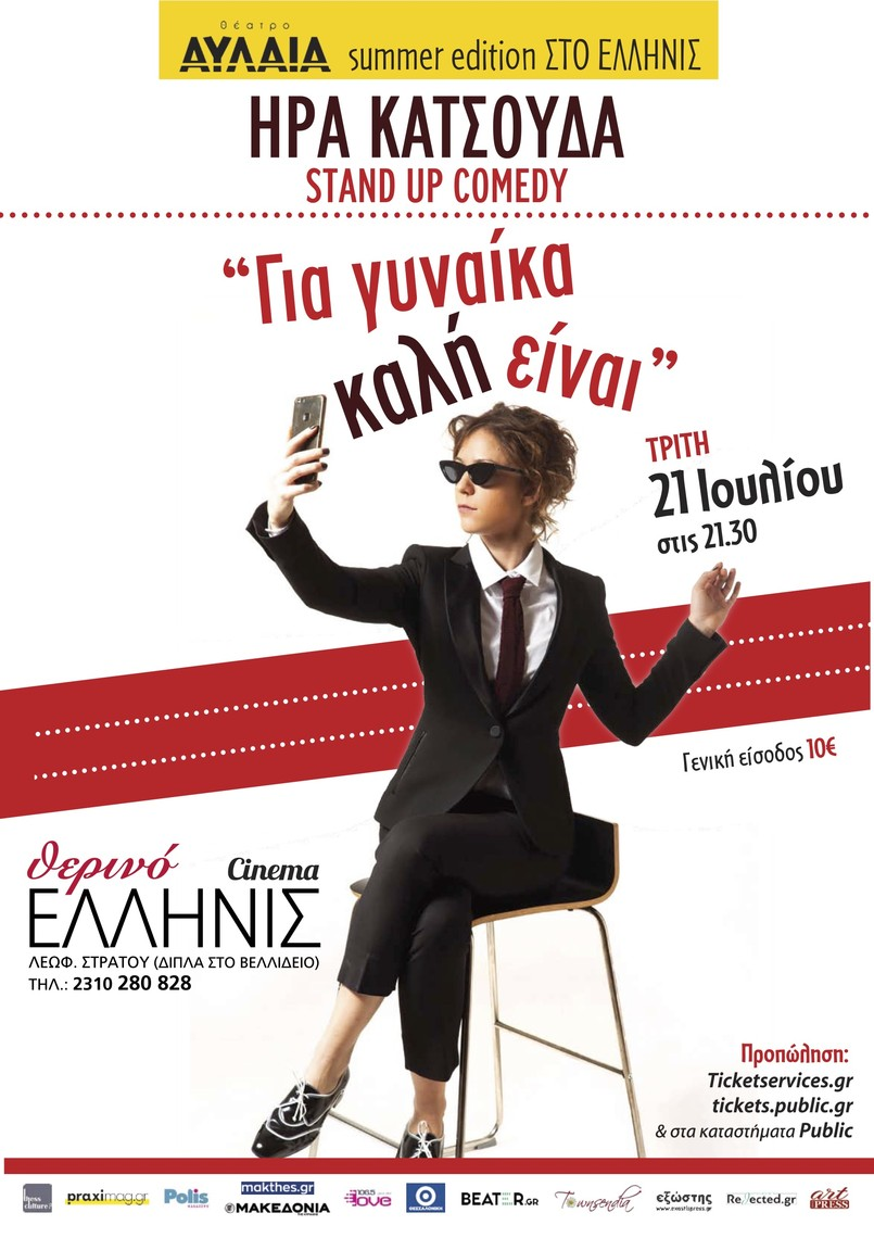 Ήρα Κατσούδα-«Για γυναίκα, καλή είναι» στο Ελληνίς