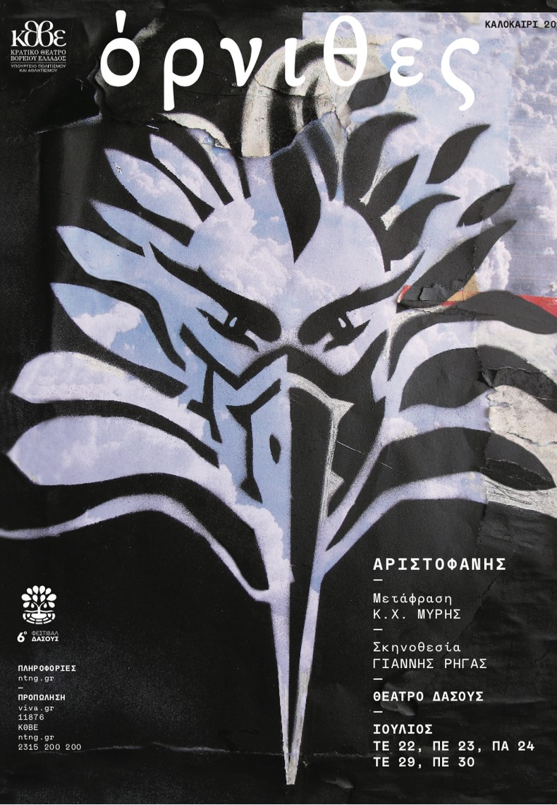 «Όρνιθες» του Αριστοφάνη, πρεμιέρα στο Θέατρο Δάσους