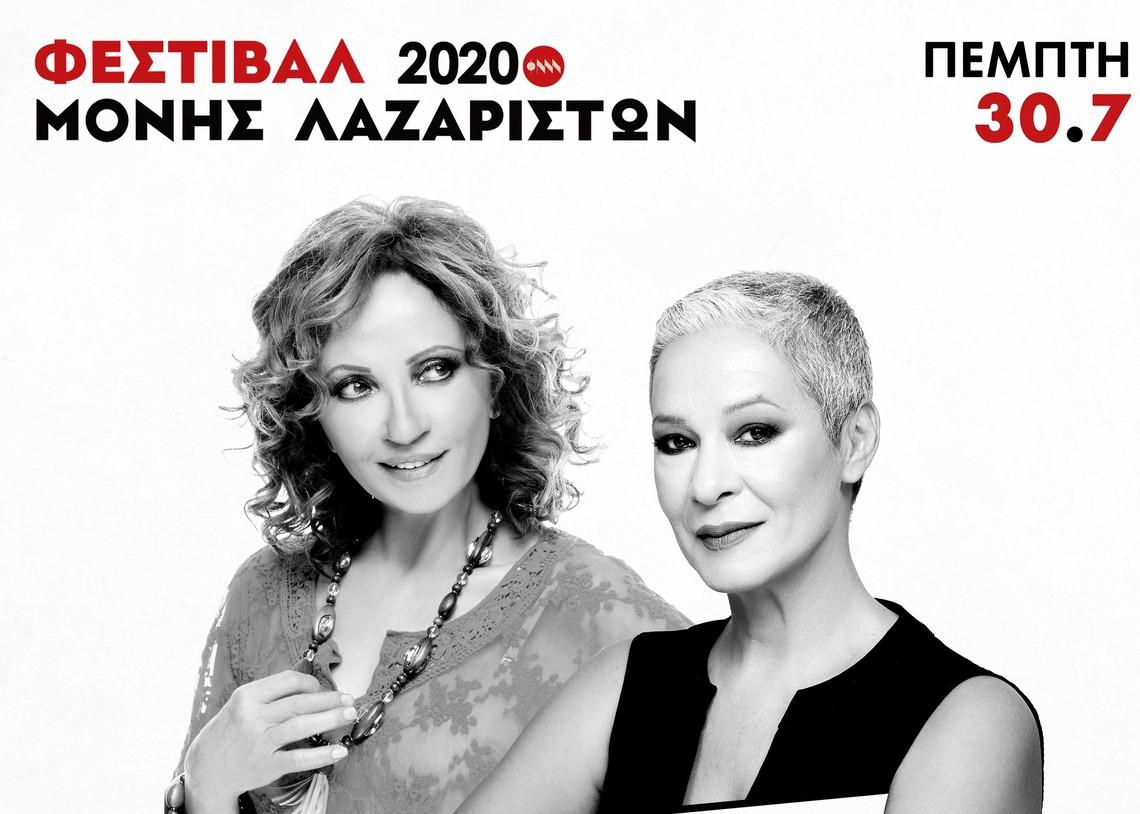 Γλυκερία & Μελίνα Κανά στη σκηνή τουΦεστιβάλ Μονής Λαζαριστών