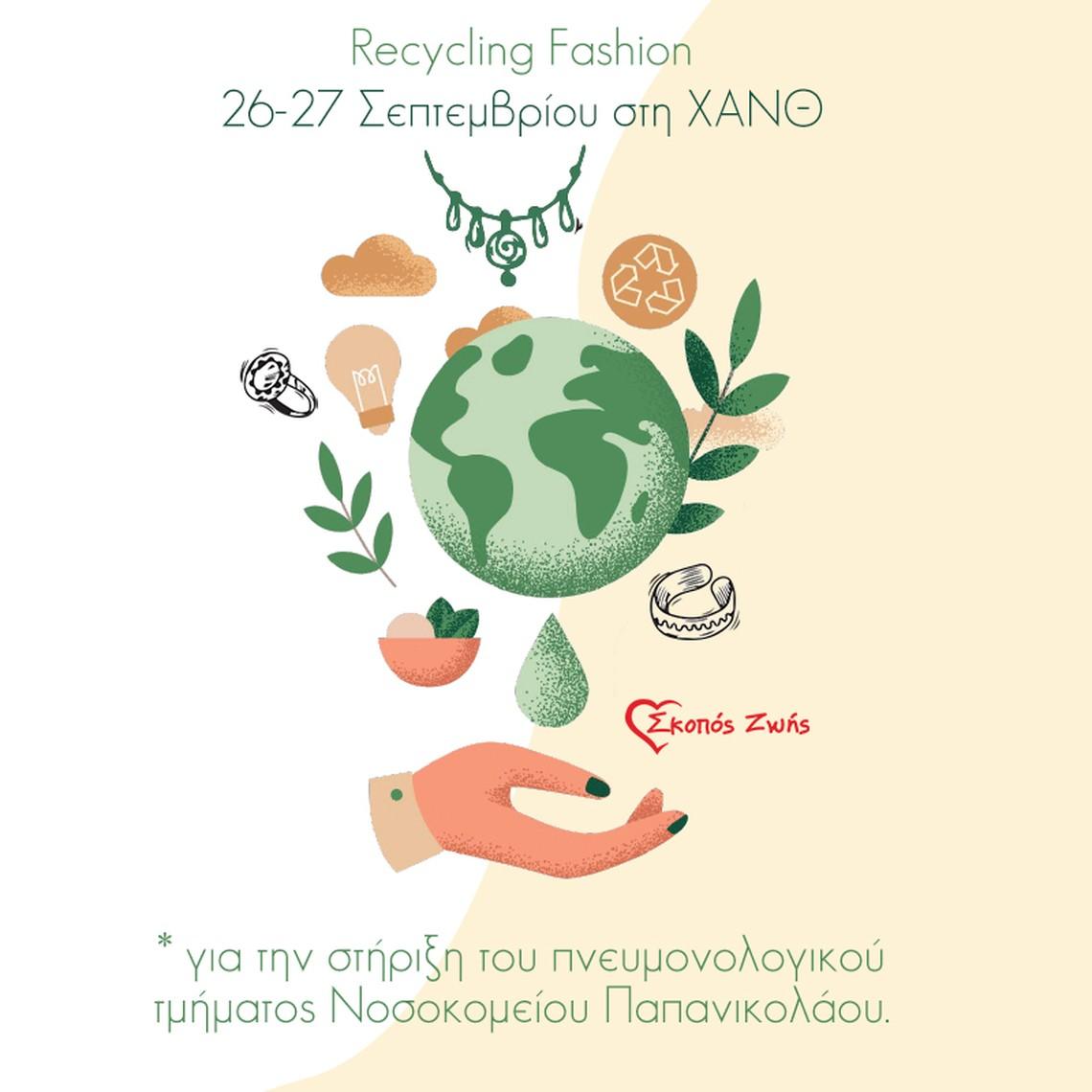 Recycling Fashion στο Αίθριο της ΧΑΝΘ