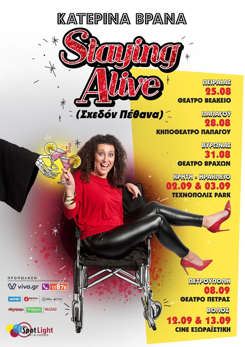 """Staying Alive"" Η Κατερίνα Βρανά σε μίνι καλοκαιρινή περιοδεία"