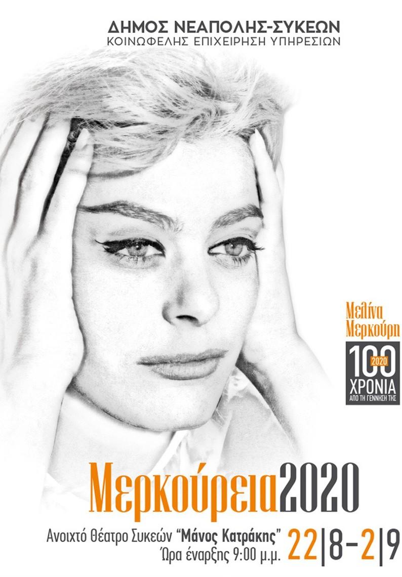 """Ακυρώνονται τα """"Μερκούρεια 2020"""""""