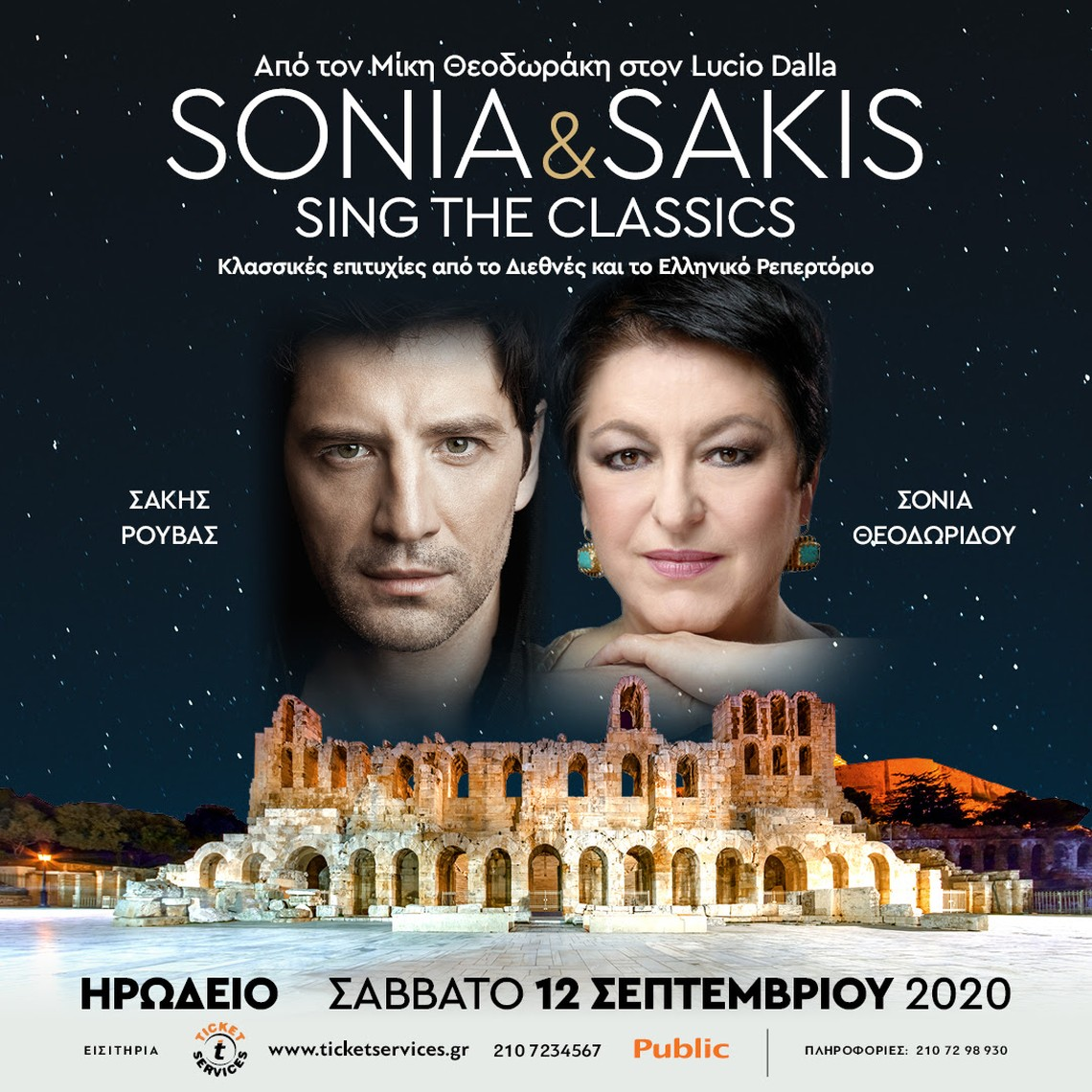 """""""SONIA and SAKIS sing the Classics""""▪ Ηρώδειο"""