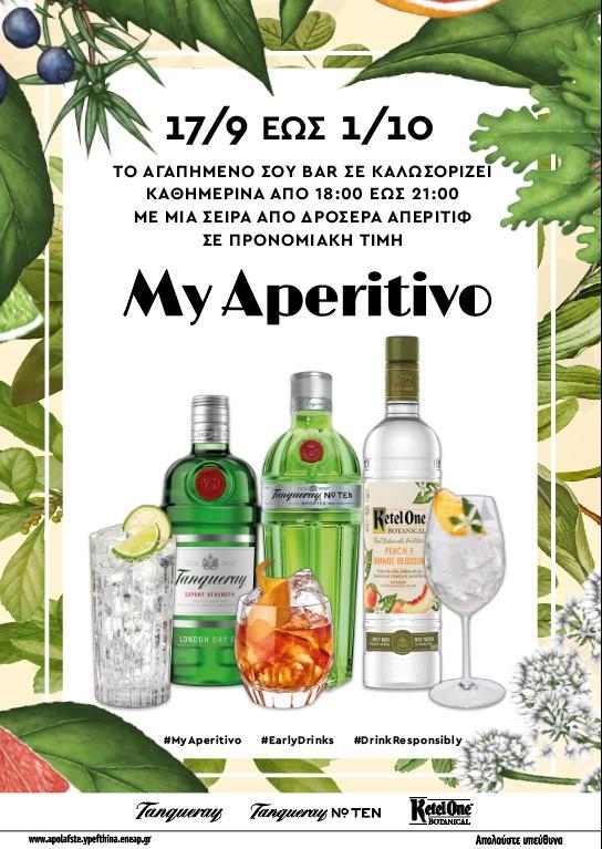 """""""Μy Aperitivo"""" σε 203 αγαπημένα μπαρ σε όλη την Ελλάδα"""