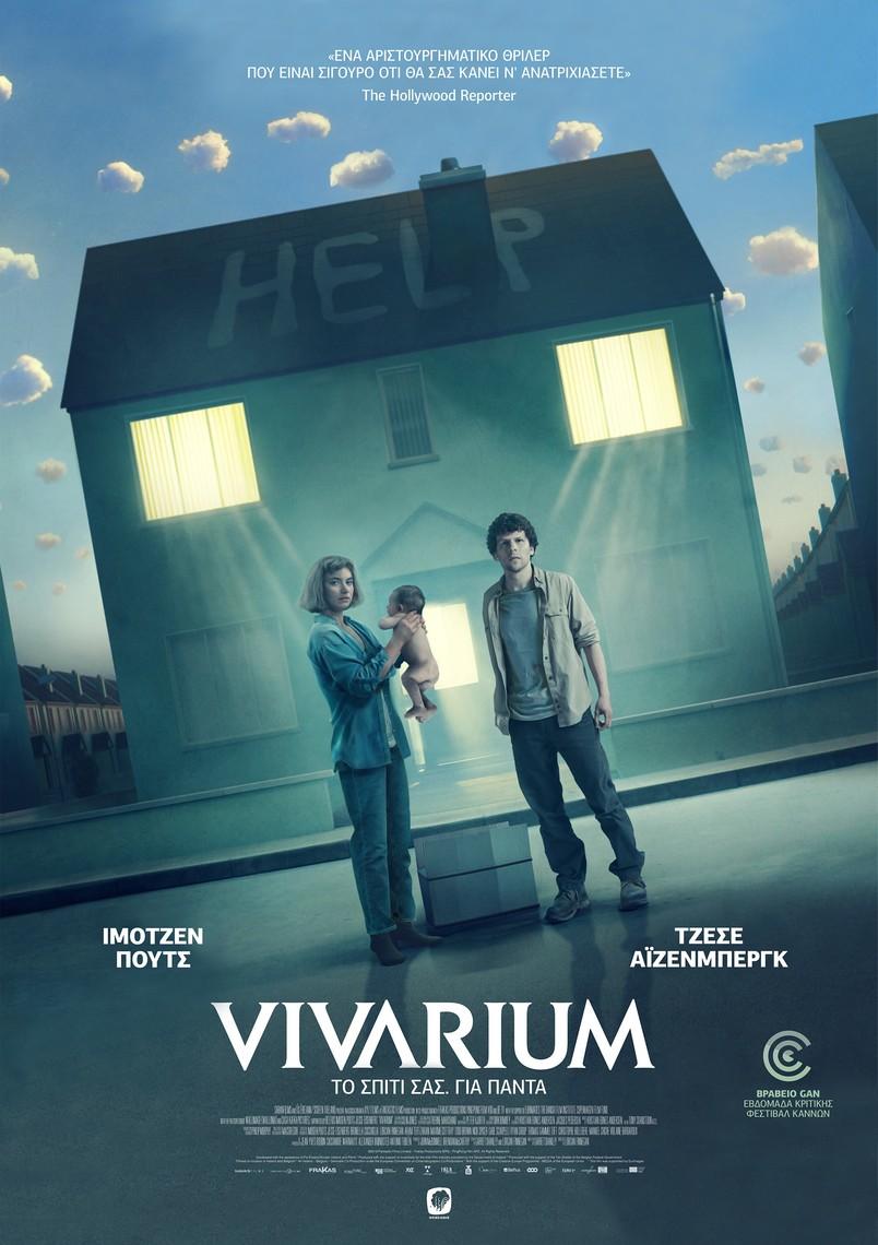 Vivarium, του Lorcan Finnegan