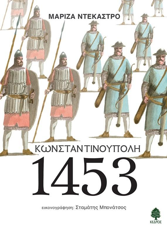 """""""Το Βυζάντιο σε έξι χρώματα"""" & """"Κωνσταντινούπολη 1453"""""""