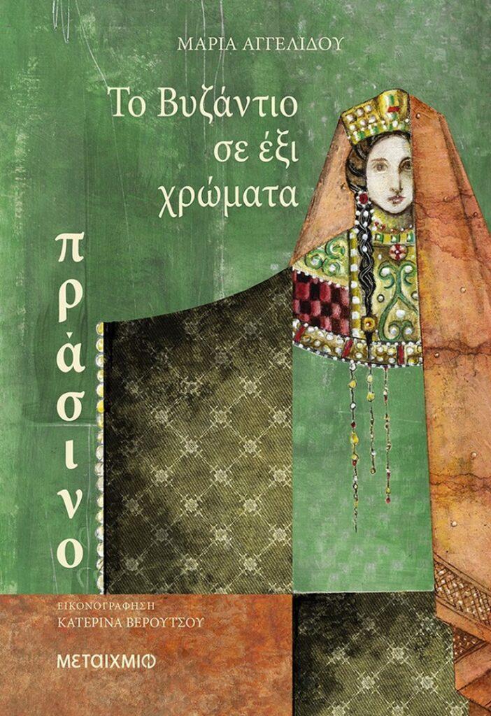 byzantio_prasino_cover paidiko biblio.jpg