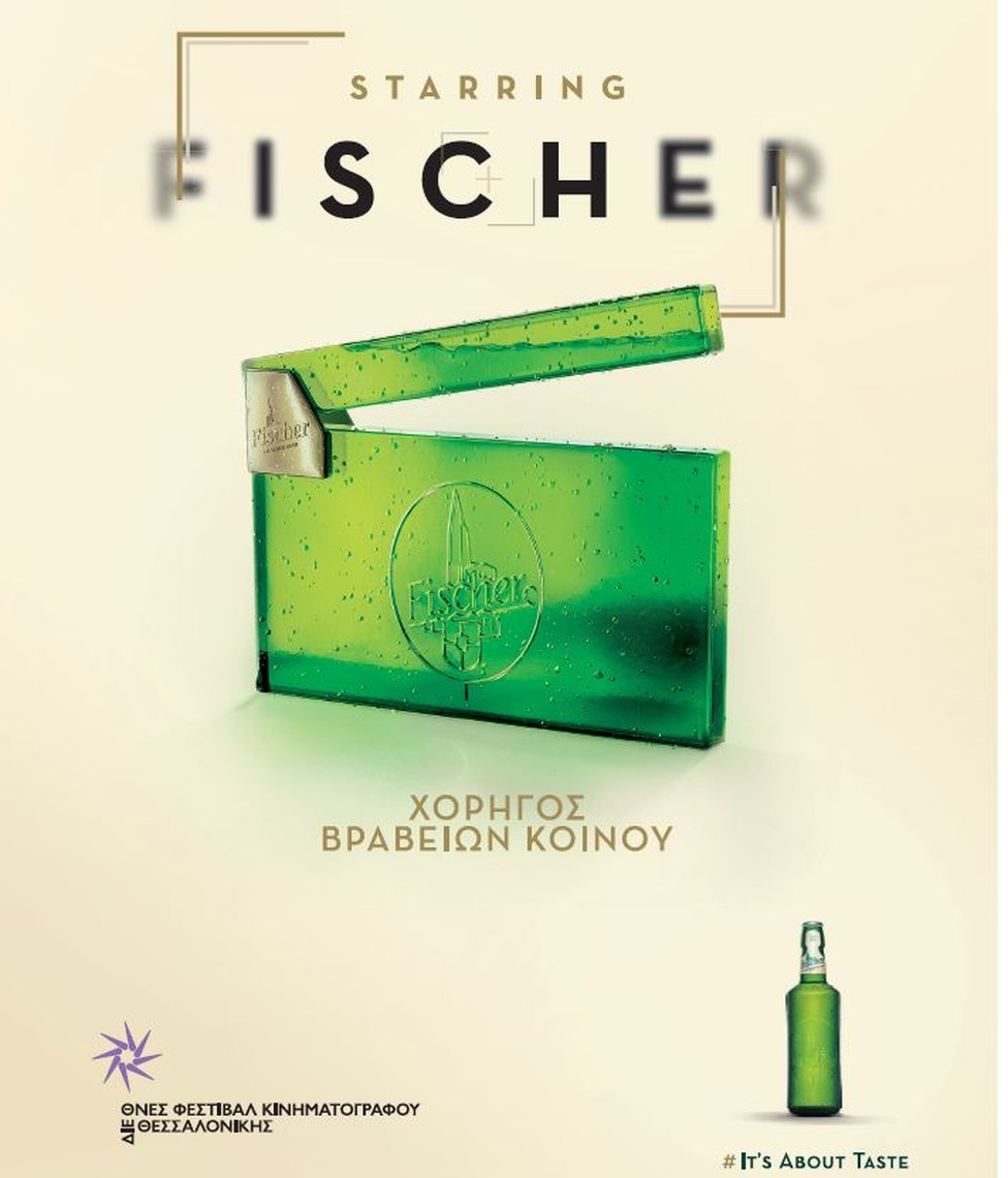 Η Fischer Χορηγός βραβείων Κοινού στο Φεστιβάλ Κινηματογράφου Θεσσαλονίκης