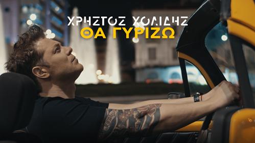 """Ο Χρήστος Χολίδης """"γυρίζει"""" στο κέντρο της Αθήνας"""