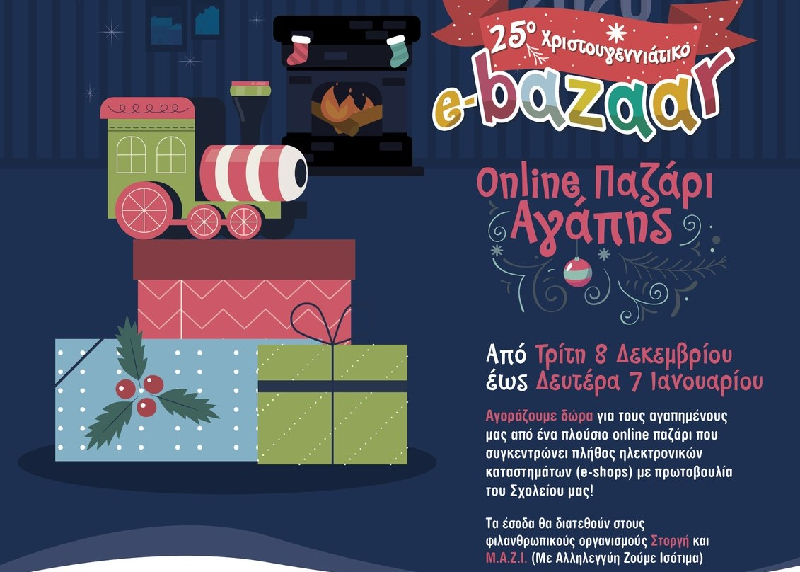 Φιλανθρωπικό Bazaar των Προτύπων Εκπαιδευτηρίων Θεσσαλονίκης